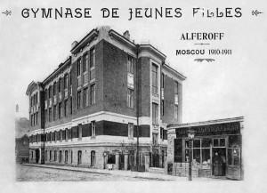 Алферовская гимназия 1910